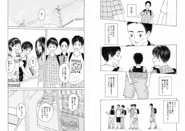 [prismatic boy] の【イリーガル・スクリーン・リレーション】