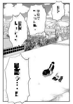 [どろんこ夕焼] の【思春期ギャップ 前期】