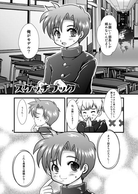 [Happydrop ] の【スケッチブック】