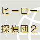 [趣虐少年] の【ヒーロー探偵団2】