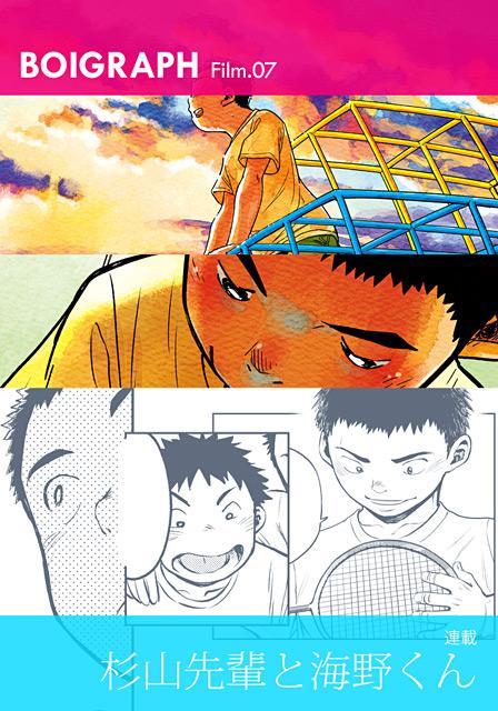 [少年ズーム] の【漫画少年ズーム vol.07】