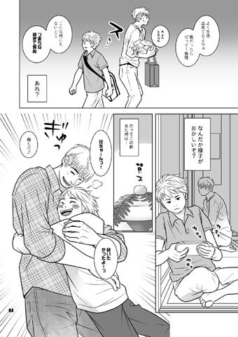 [380] の【イトシコイシ】