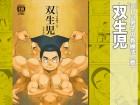 [KOWMEIISM] の【正しい男子の教練法(参)双生児】