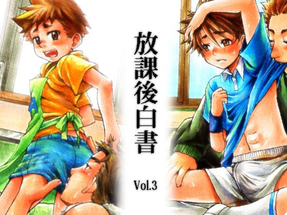 [雨上がり☆After School] の【放課後白書Vol.3】