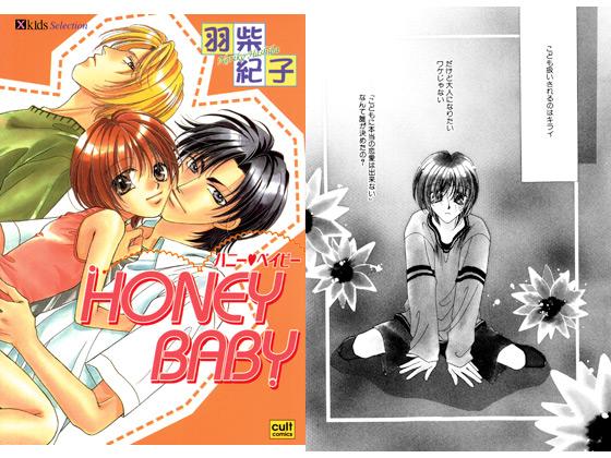 [笠倉出版社] の【HONEY BABY】