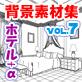 [有楽舎工房] の【マンガ背景素材集「You楽Luck」Vol.7「ホテル+α」】