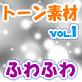 [有楽舎工房] の【トーン素材集「ゆうとーん」Vol.1「ふわふわ」】