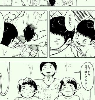 [Kune Kune Project] の【若パパ奮闘記 羞晒し篇】