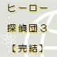 [趣虐少年] の【ヒーロー探偵団3 【完結】】