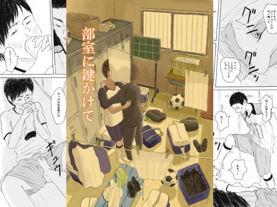 [prismatic boy] の【部室に鍵かけて】