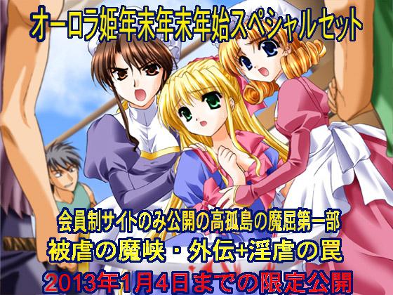 [お姫様倶楽部] の【オーロラ姫年末年始スペシャル】
