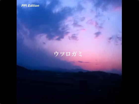 ウツロガミ オリジナルサウンドトラック /PPI_EDITIONの紹介画像