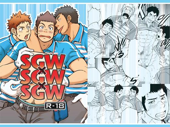 [Draw Two] の【SGW×SGW×SGW】