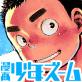 [少年ズーム] の【漫画少年ズーム vol.08】