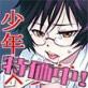 [タマゴノカラ] の【仮面優等生と引きこもり少年vol01.zip】