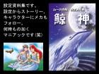 [大空魔竜を支持する会] の【ムーの白鯨 設定資料集 鯨神】