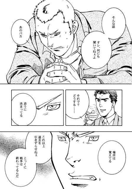 Eisen Esel 愛の嵐 vol.3