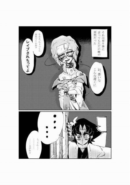 【都道府県擬人化】 や っ ぱ り 福 島 × 茨 城