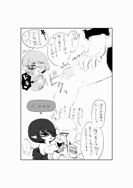 【創作ショタ】 可 愛 い 可 愛 い 少 年 時 代 の 愛 人 と シ ョ タ コ ン セ ッ ク ス し た い ! !