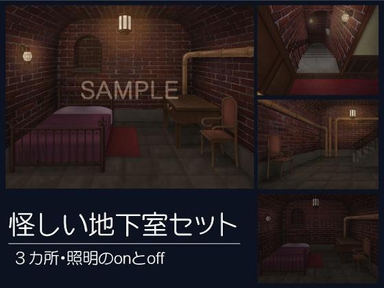 [わたちゃん本舗] の【怪しい地下室セット(背景素材)】
