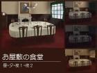 [わたちゃん本舗] の【お屋敷の食堂【背景素材・単品販売】】