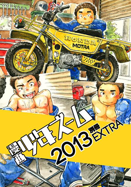 漫画少年ズーム 2013別冊EXTRA