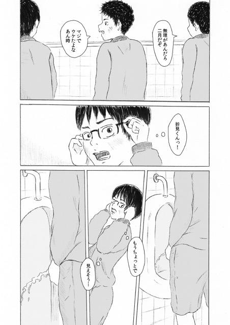 [prismatic boy] の【良い子の悪戯】