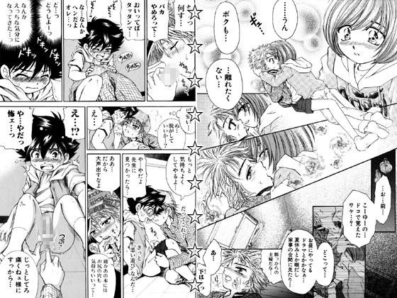 [妖怪倶楽部] の【キスとキミの効果/君に熱中症】