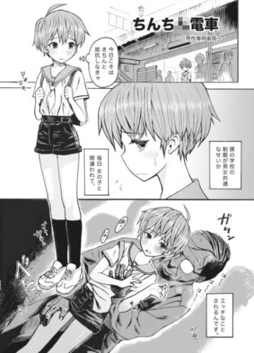 [尻屋] の【ちんちん電車〜男性専用車両〜】