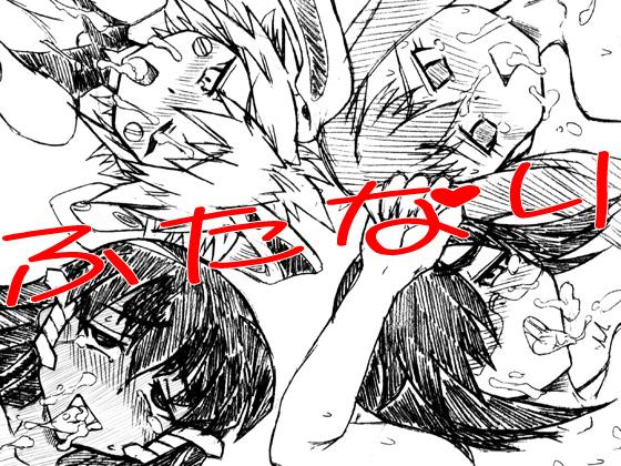 [画紋工房] の【ふたスペ兎!~宇宙でふたなりを愉しむ兎たち~】