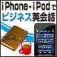 iPhone・iPodでビジネス英会話 【がくげい】