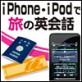 iPhone・iPodで旅の英会話 【がくげい】