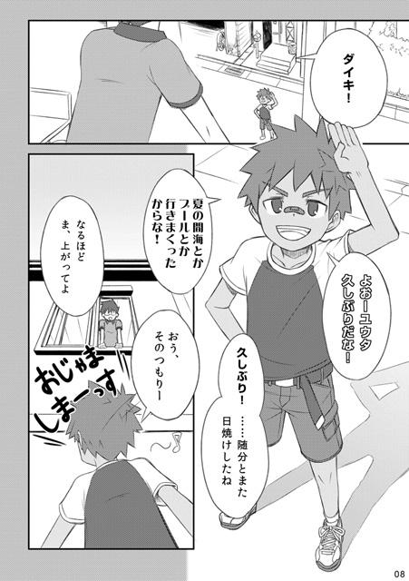 [ドラム缶] の【閑話休題0.8(カンワキュウダイ0.8)】