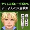 ぶーよんの大冒険II