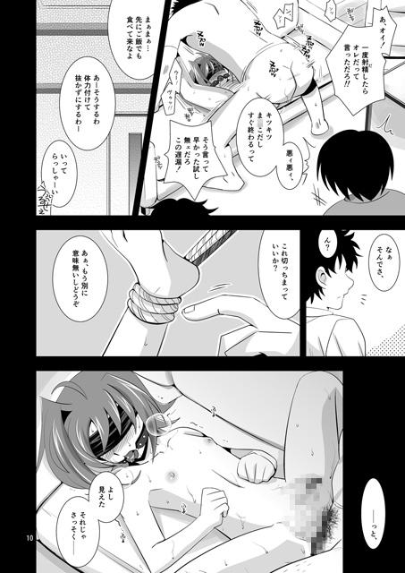 [裏ウレタン] の【開発途中 810-2】