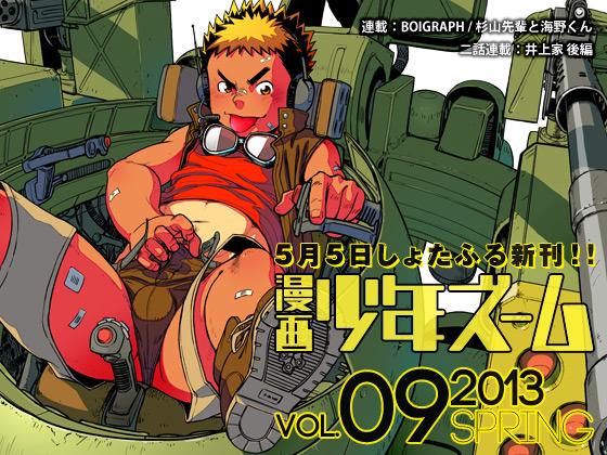 [少年ズーム] の【漫画少年ズーム vol.09】