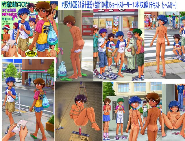 [筍御飯&ぶあいふぁむ] の【竹藪館ROM2012初夏 少年ギフトをあなたに!】