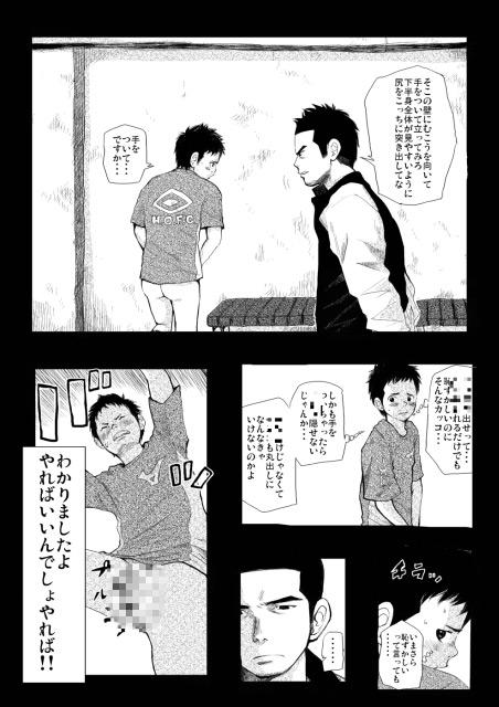 [どろんこ夕焼] の【性春ダイアリー 9月10-13日】