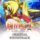 �Ⓒ�R�m-�I���K�i�C�g ���C��- ORIGINAL SOUNDTRACK
