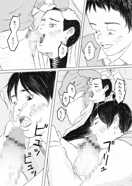 [prismatic boy] の【いじめられっ子は蜜の味】