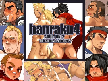 [いたちごっこ] の【hanraku4】
