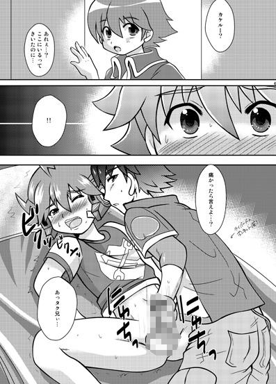 [Happydrop ] の【ゼツボー的に恋してる!】