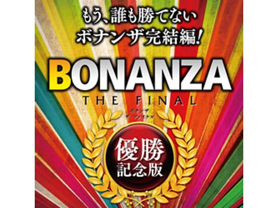 BONANZA THE FINAL 優勝記念版 【マグノリア】の紹介画像