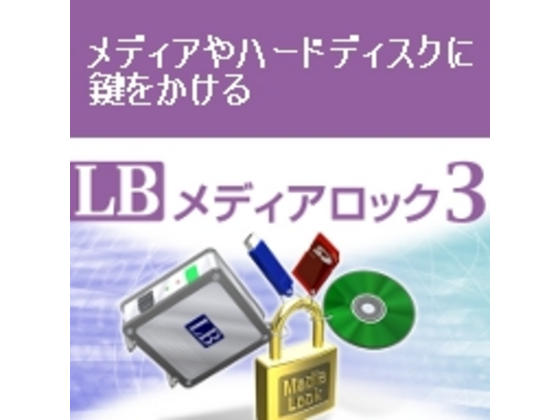 LB メディアロック3 【ライフボート】の紹介画像