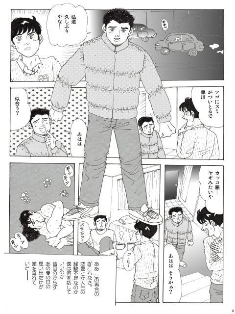 「昭和哀歌-エレジー」第4話「再会」