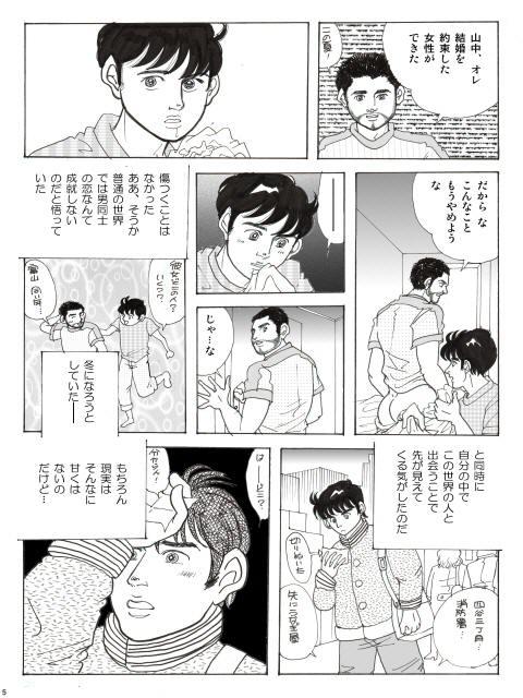 「昭和哀歌-エレジー」第5話「東京」最終回