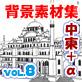 [有楽舎工房] の【マンガ背景素材集「You楽Luck」Vol.8「中東+α」】