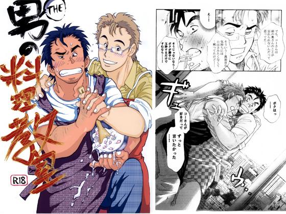 [(株)5月18日] の【THE 男の料理教室】