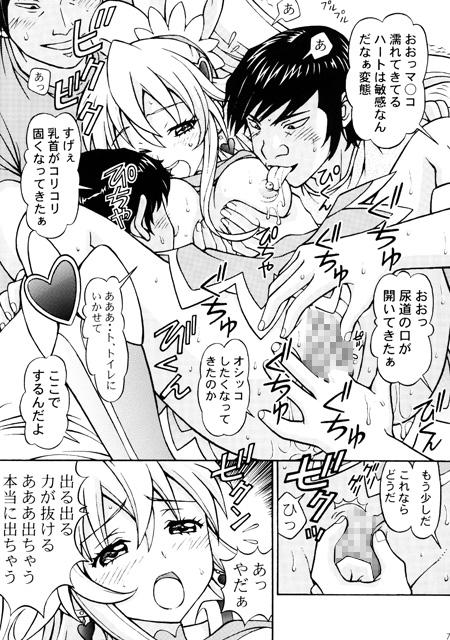 [〆切り3分前] の【ドキドキ!堕ちキュア】