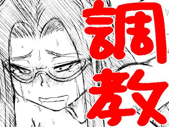[画紋工房] の【笠○涼子(33)・肉便器調教スパイラル】